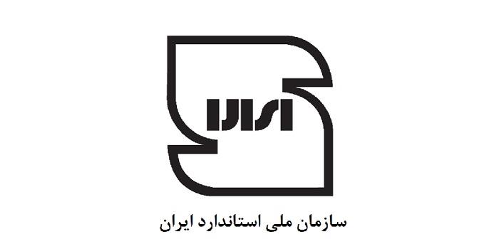 علامت استاندارد ملی ایران