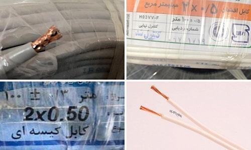 قیمت کابل 0.5*2