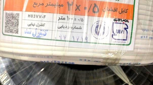 کابل برق 0.5*2
