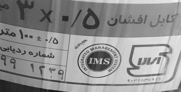 کابل 0.5*3 افشان