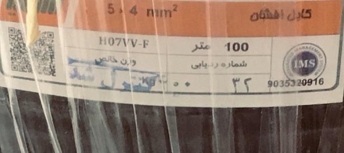 کابل برق 100 متری