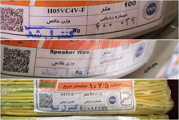 کابل و سیم برق 100 متری